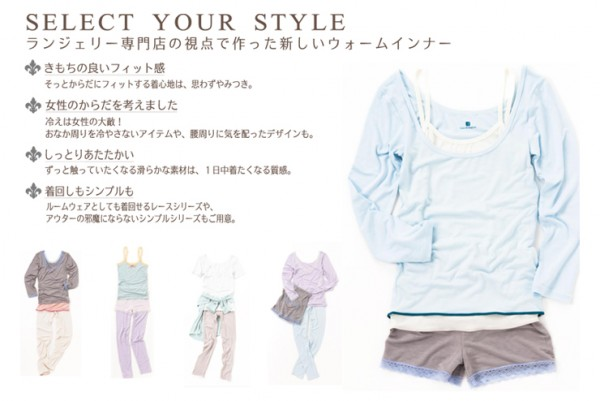 SELECT YOUR STYLE ウォームインナー
